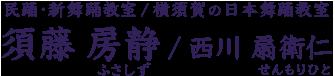 民踊・新舞踊教室/横須賀の日本舞踊教室,須藤房静/西川扇衛仁